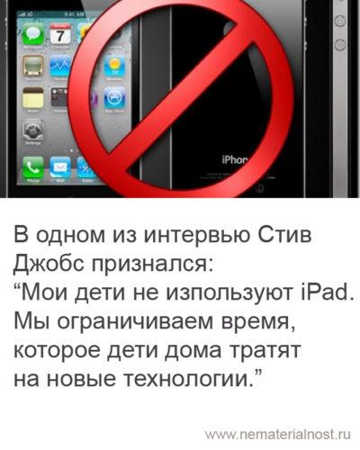 Стив Джобс запрещал детям пользоваться айпадом