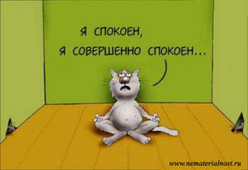 Аутотренинг - один из методов релаксации.