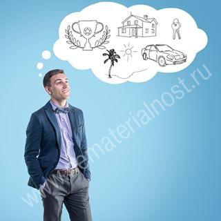 Чем отличается мечта от цели?
