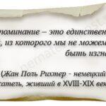 Цитаты про память