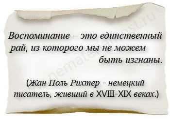 цитаты фразы афоризмы о воспоминаниях